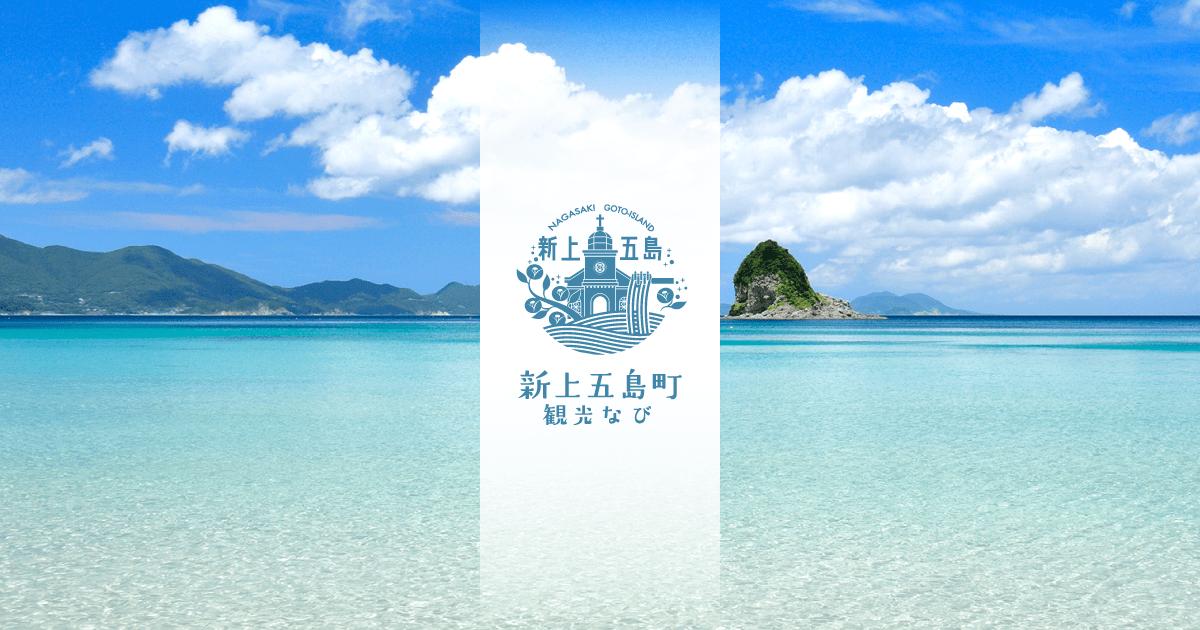 公式】新上五島町観光なび