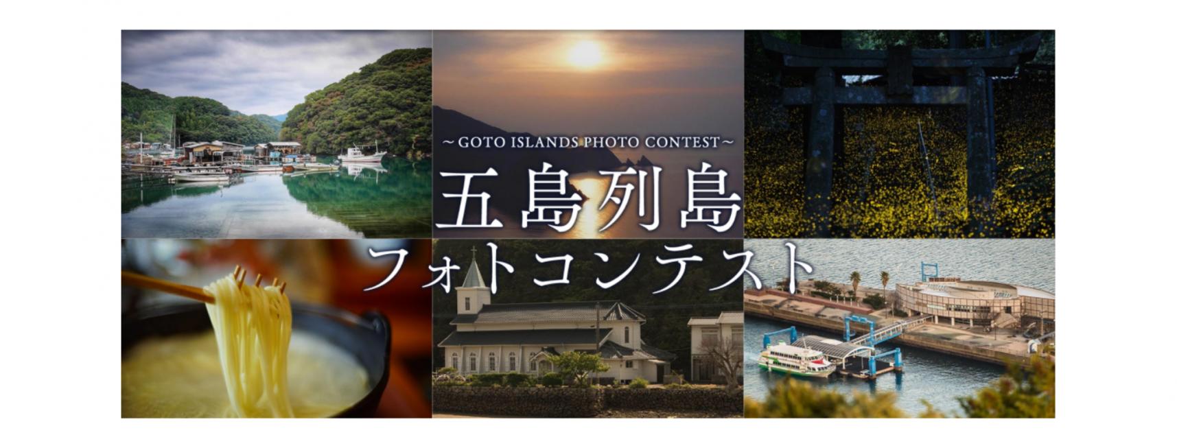 五島列島フォトコンテスト