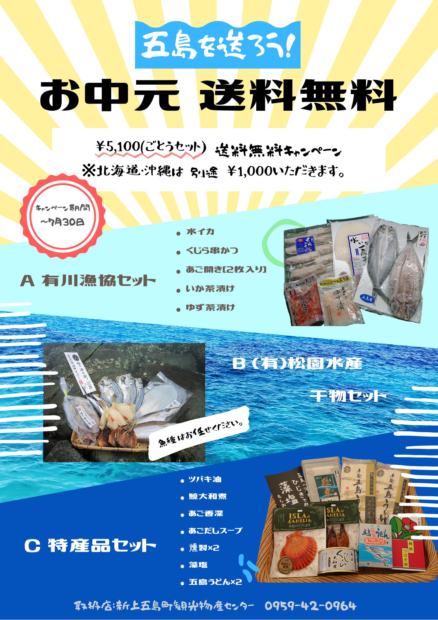 ◆お中元送料無料キャンペーン◆-1