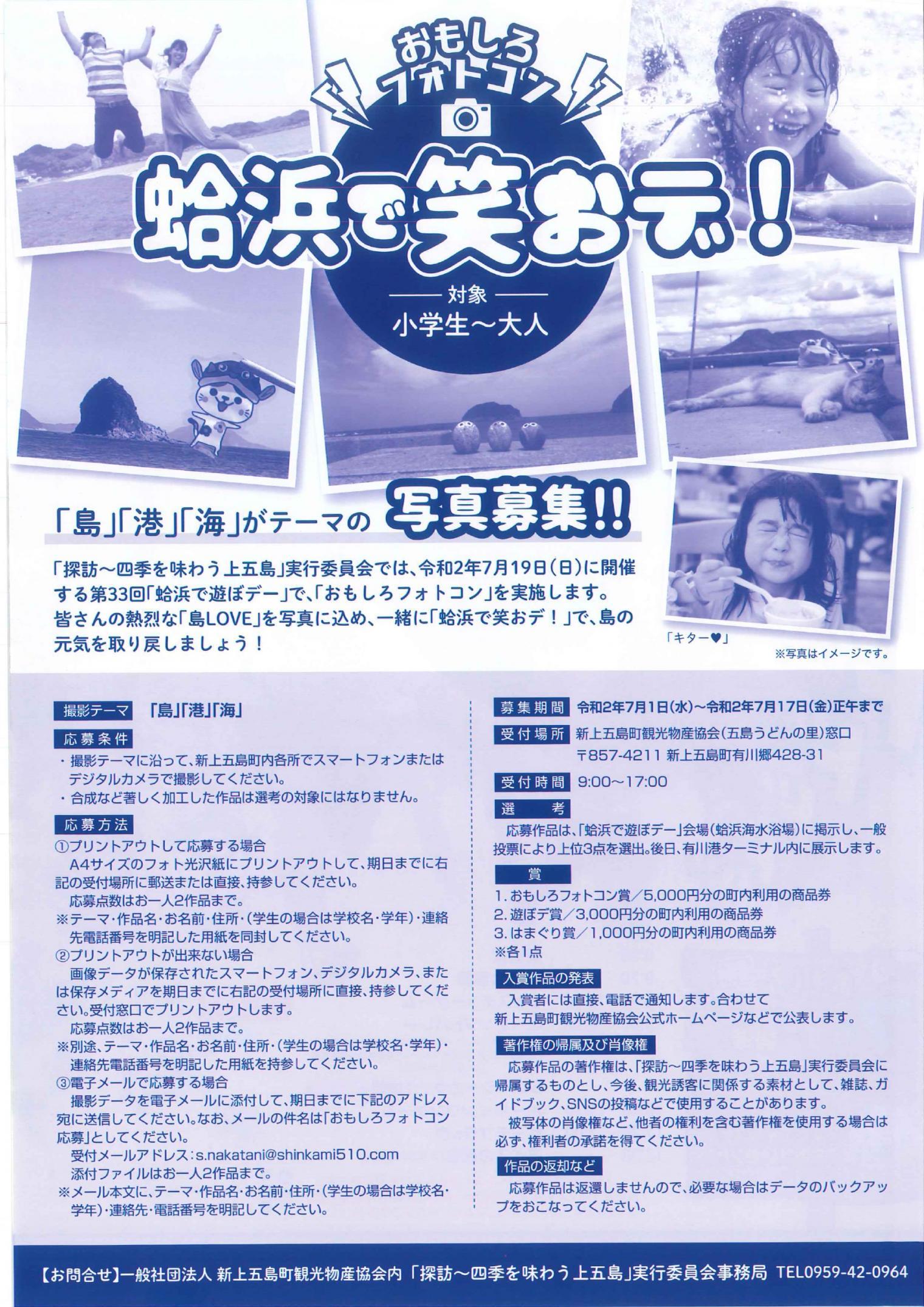 『蛤浜で遊ぼデー』の開催中止とおもしろフォトコン募集期間延長のお知らせ-1