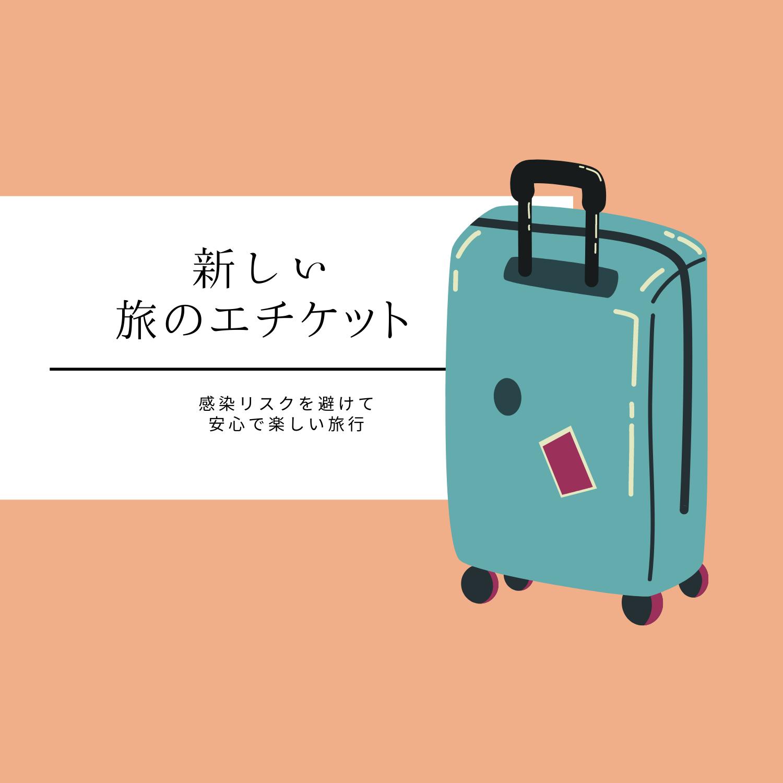 ◇旅行を楽しむための、新しい旅のエチケット◇-1