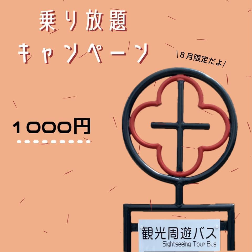 【1日乗放題¥1000】8月限定キャンペーン【観光周遊バス】-1
