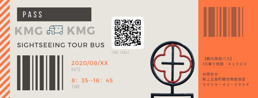 【1日乗放題¥1000】8月限定キャンペーン【観光周遊バス】-2
