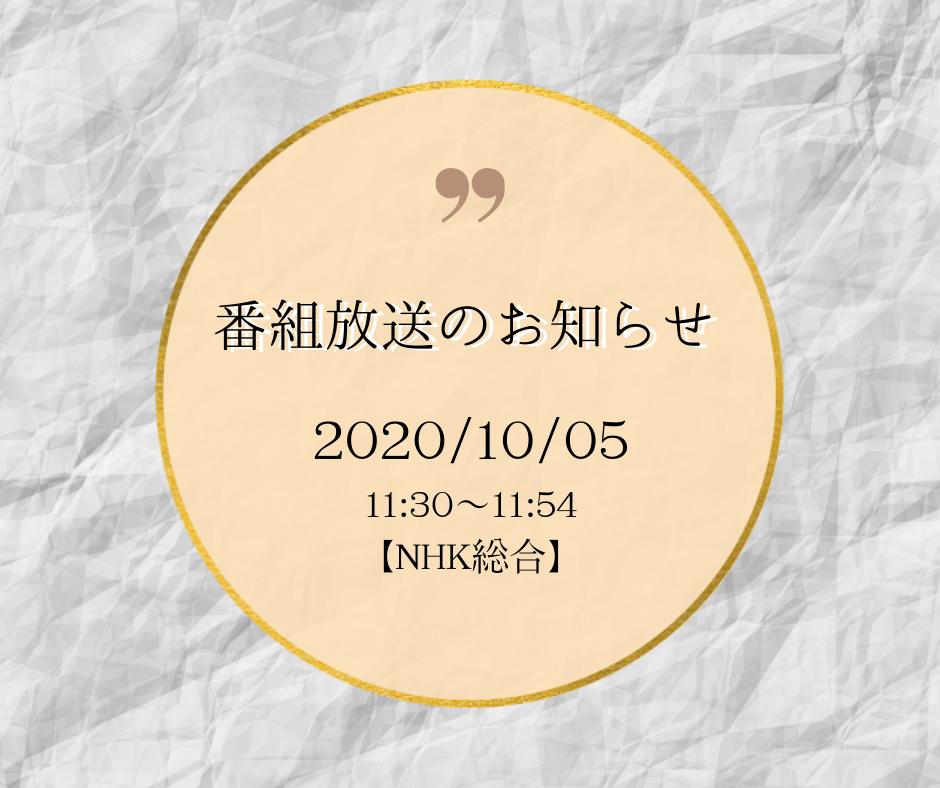 ⚘ 番組放送のお知らせ ⚘-1