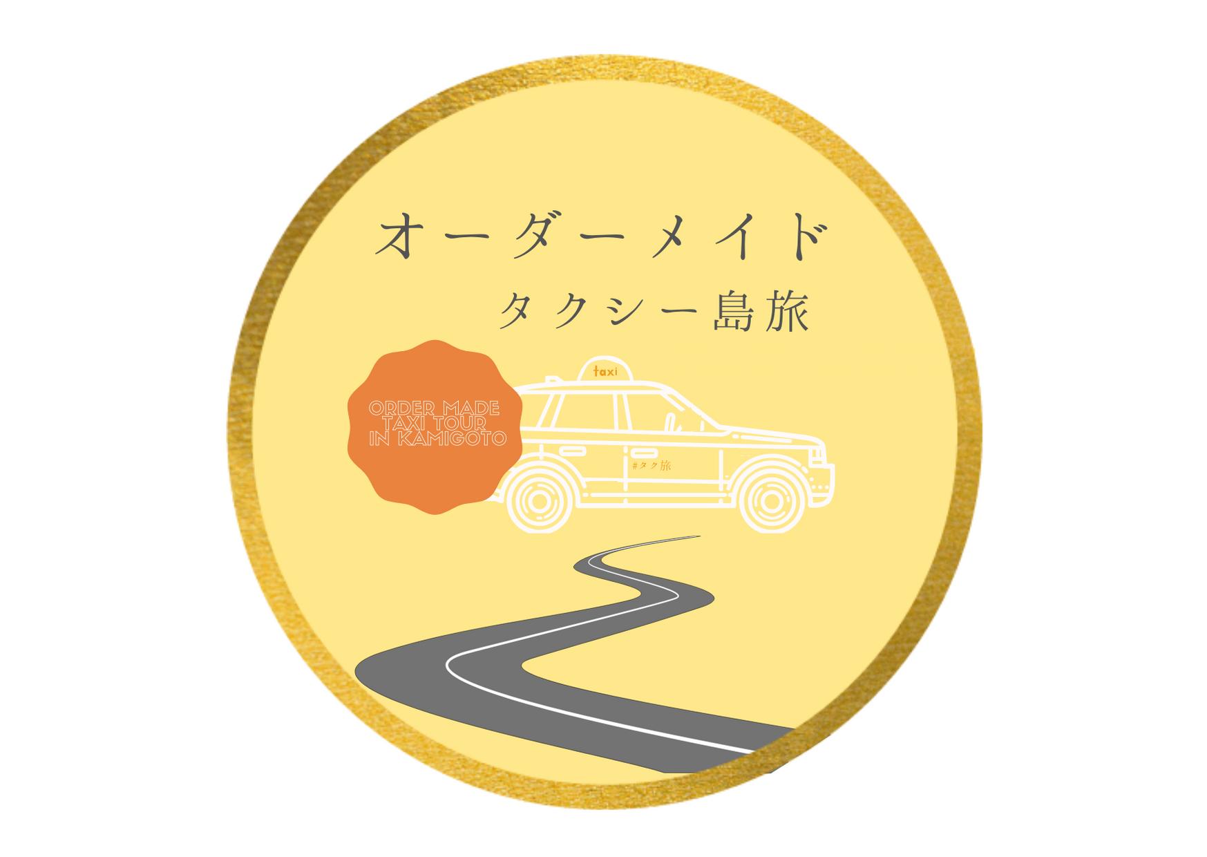 \簡単旅計画 第2弾/ タクシーで島旅しよう!-1
