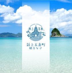 「新上五島町観光なび」リニューアルのお知らせ-1
