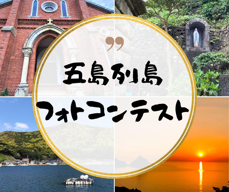 【#五島列島フォトコン】開催のお知らせ-1