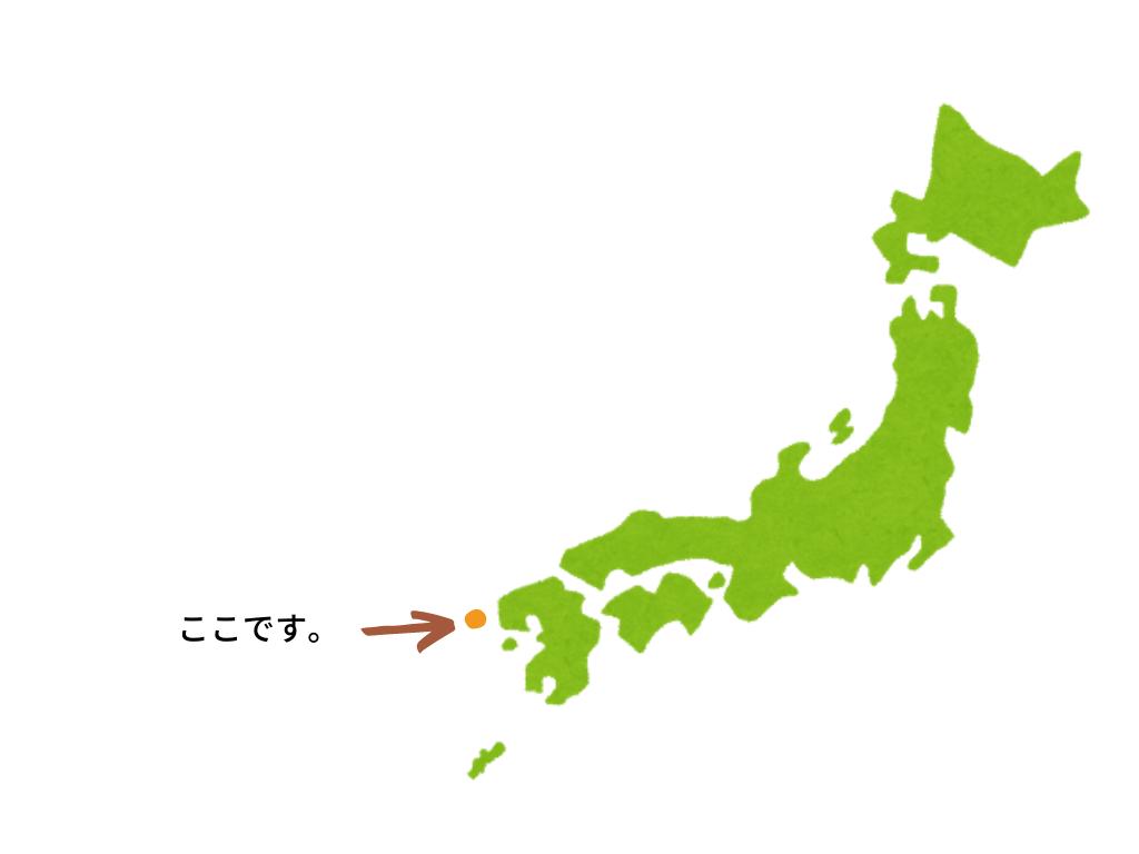まずはじめに。五島列島はここです。はしっこ。-0