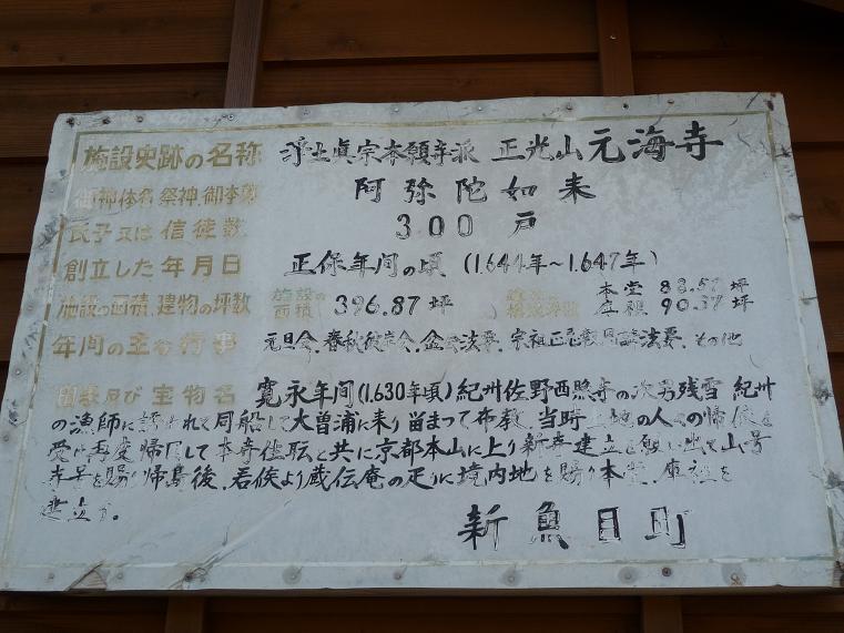 元海寺-5