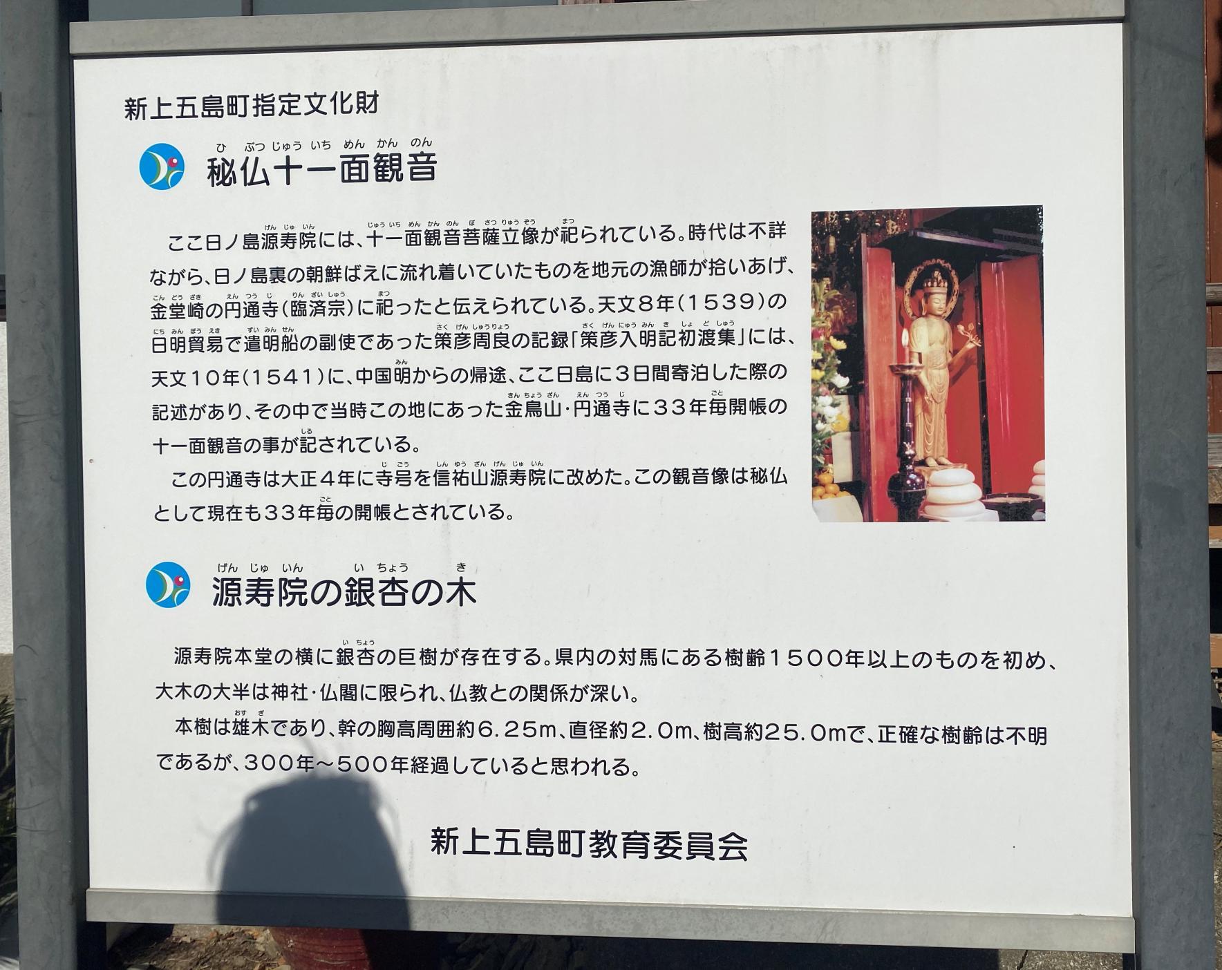 源寿院-3