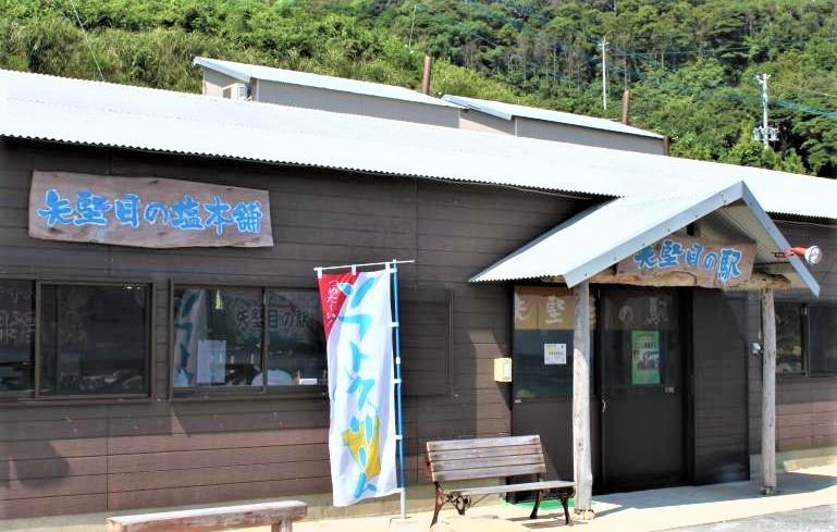 矢堅目の駅-1