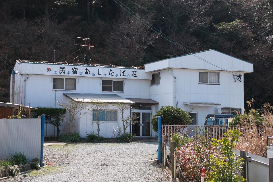 民宿 あしたば荘-1