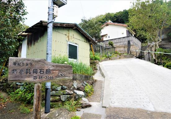 乳母石邸 (五島列島B&B)-4