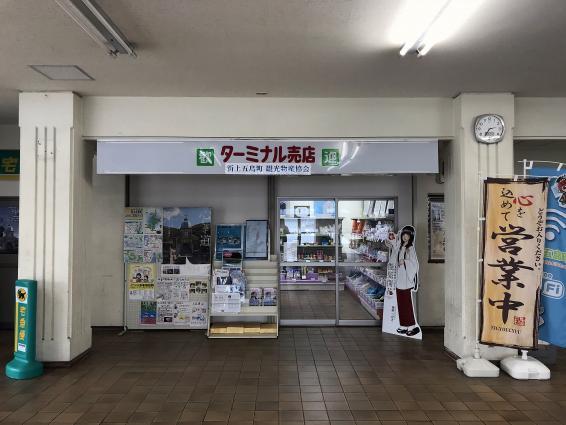 若松港ターミナル-5