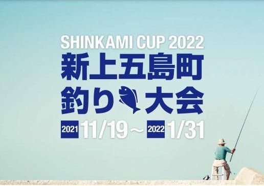 SHINKAMI CUP-1